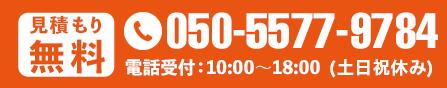 050-5577-9784