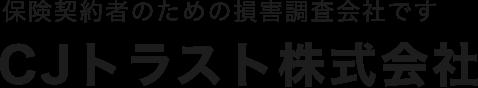 CJトラスト株式会社