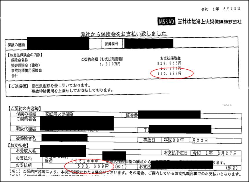 東京、東日本大震災で地震保険認定されず。風災雪災のみY様サムネイル画像