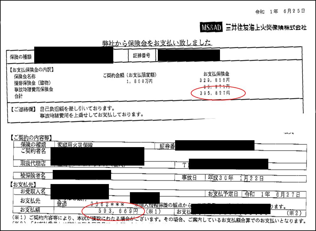 東京、東日本大震災で地震保険認定されず。風災雪災のみY様