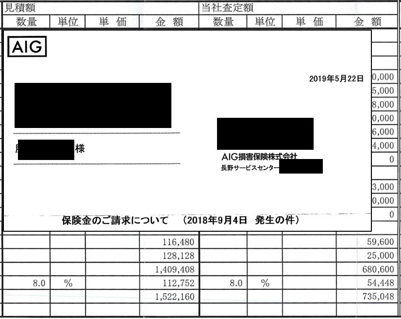 台風で木が倒れて家に衝突しても保険金を減らされる例。長野県H様