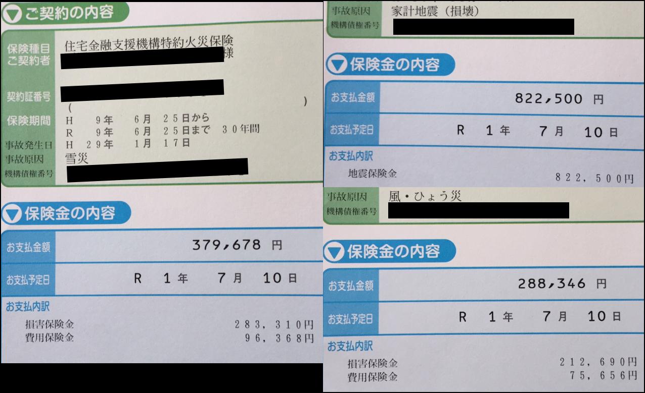 風災・雪災・地震、3つの事故を同時認定。長野県N様