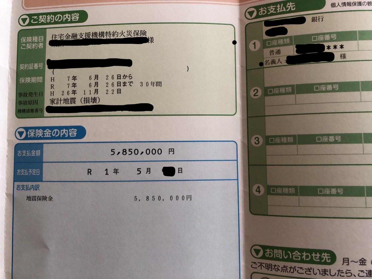 地震保険で半損認定。長野県S様
