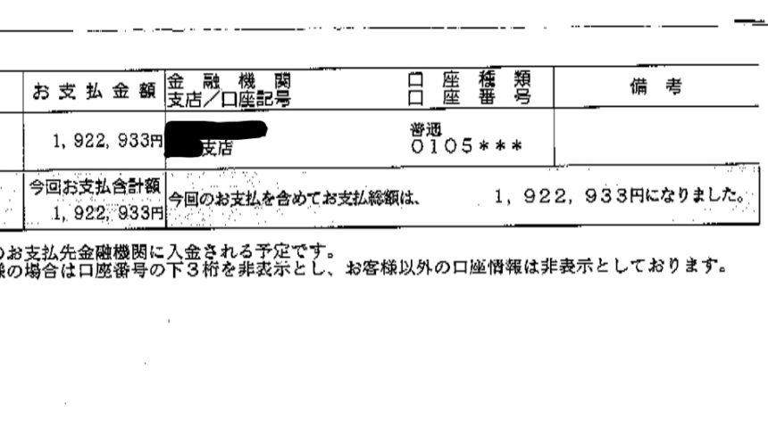県民共済と損保、風災害で同時申請&支払い長野県M様サムネイル画像