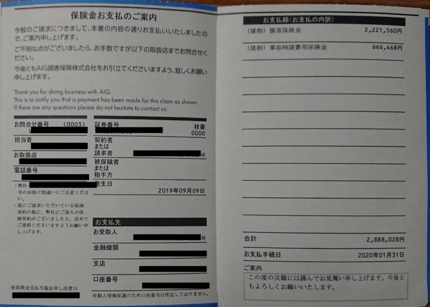 風災申請で8,493,808円認定。AIG、東京海上。サムネイル画像