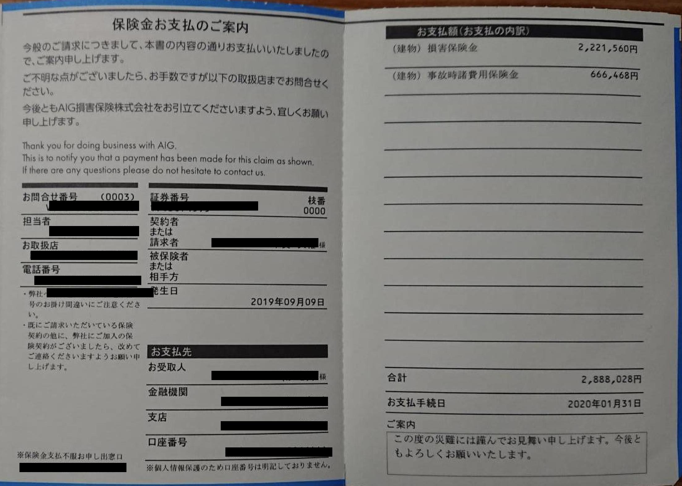 風災申請で8,493,808円認定。AIG、東京海上。