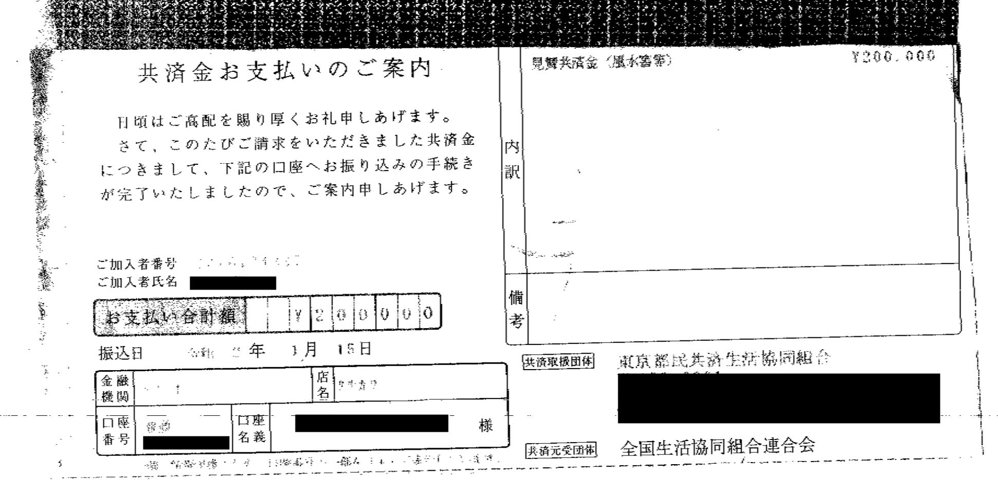 風災・雪災申請で200000円認定。東京都民共済。